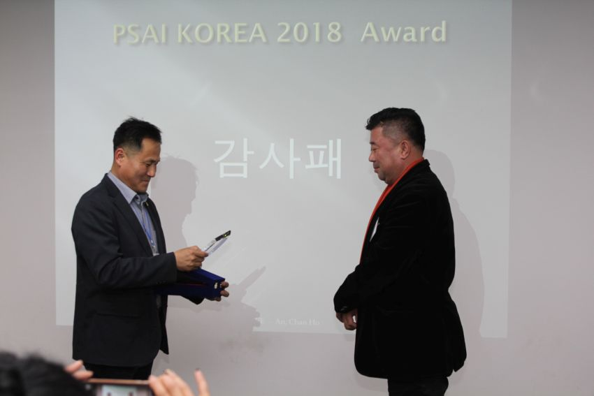 PSAI Korea 2019 New Year